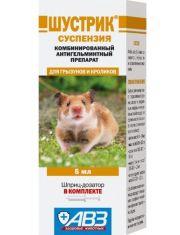 Шустрик антигельминтная суспензия для грызунов