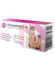 Гельмимакс-4 для взрослых кошек и котят