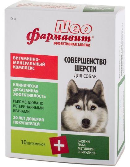 Фармавит Neo для собак совершенство шерсти