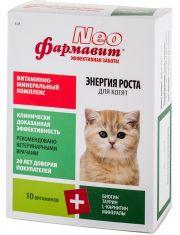 Фармавит Neo для котят энергия роста