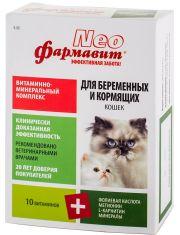 Фармавит Neo для беременных и кормящих кошек
