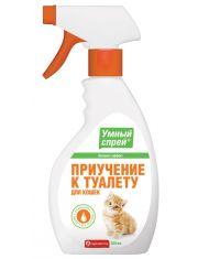 Умный спрей приучение к туалету для кошек