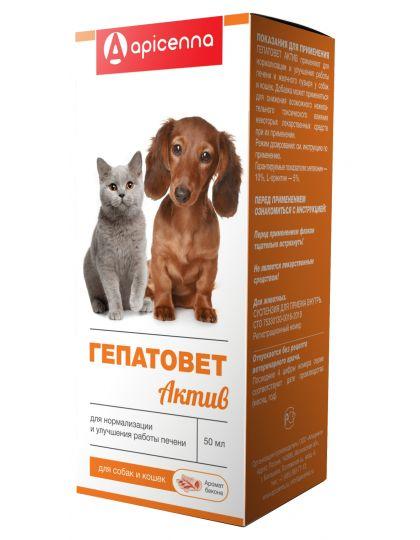 Гепатовет Актив для кошек и собак
