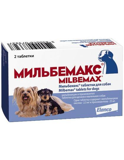 Мильбемакс антигельминтик для щенков и маленьких собак
