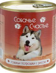 Говяжьи потрошки с рисом  для собак