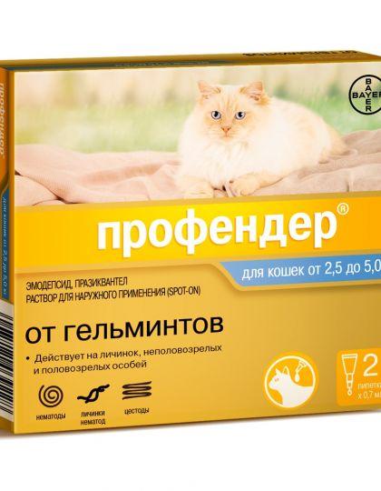 Капли на холку Профендер®  от глистов для кошек от 2,5 до 5 кг