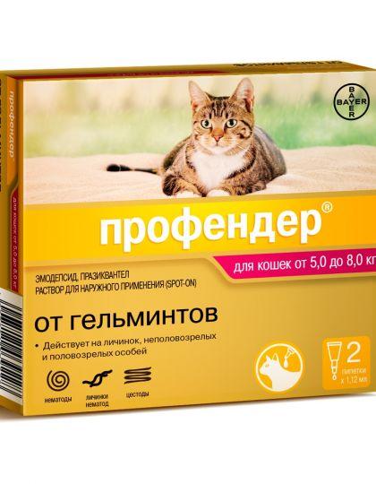 Капли на холку Профендер®  от глистов для кошек от 5 до 8 кг