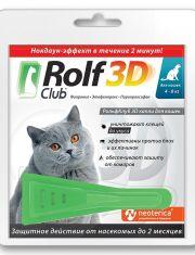 Rolf Club 3D капли от клещей и блох для кошек от 4 до 8 кг