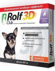Ошейник Rolf Club 3D против блох и клещей для щенков и собак мелких пород