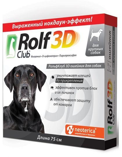 Rolf Club 3D ошейник от клещей и блох для крупных собак