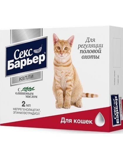 Секс барьер капли для кошек