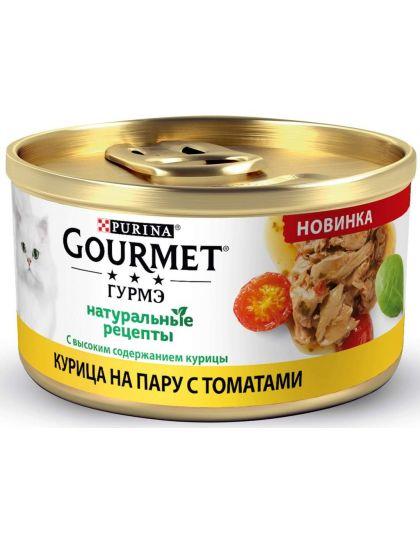 Натуральные рецепты консервы для кошек с  курицей на пару и томатами