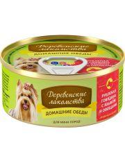 Рубленая говядина с языком и овощами для собак мини пород