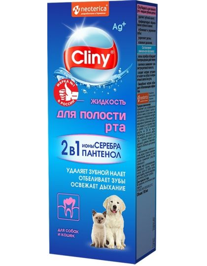 Cliny Жидкость для ухода за полостью рта собак и кошек