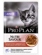 Кусочки с говядиной в соусе для котят до 12 месяцев