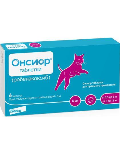 Онсиор 6 мг таблетки для кошек массой тела от 2,5 кг до 12 кг