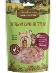 Хрящики куриной грудки для собак мини пород