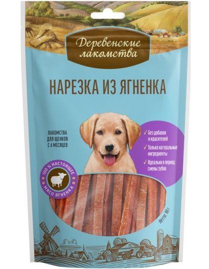 Нарезка изягненка для щенков