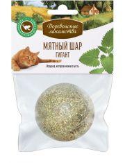 Мятный шар гигант игрушка для кошек