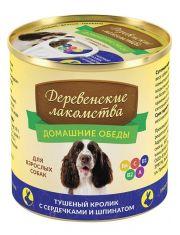 Тушёный кролик с сердечками и шпинатом для взрослых  собак
