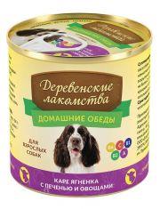 Каре ягнёнка с печенью и овощами для взрослых собак