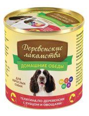 Телятина по-деревенски с рубцом и овощами для взрослых собак