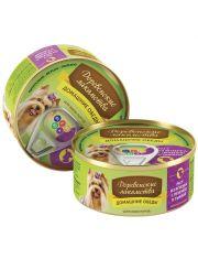 Рагу из ягнёнка с печенью и тыквой для собак мини пород