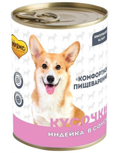 Кусочки в соусе с индейкой для собак всех пород «КОМФОРТНОЕ ПИЩЕВАРЕНИЕ
