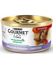 """""""Натуральные рецепты"""" консервы для кошек с ягненком и с томатами"""