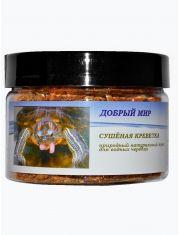 Корм для красноухих черепах сушёная креветка