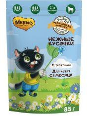 """Нежные кусочки с телятиной для котят """"Фермерская ярмарка"""""""
