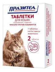 Празител ® таблетки для кошек