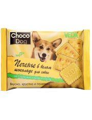 Choco Dog печенье в белом шоколаде для собак