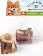 Кость говяжья мозговая для мелких пород собак