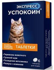 Экспресс Успокоин для кошек