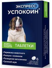 Экспресс Успокоин таблетки для собак средних и крупных пород