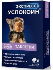 Экспресс Успокоин таблетки для собак мелких пород