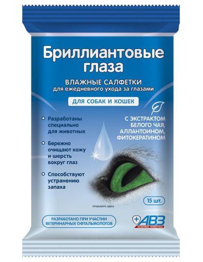 Влажные салфетки для собак и кошек Бриллиантовые глаза для ежедневного ухода за глазами
