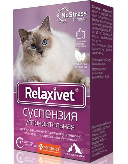 Relaxivet суспензия успокоительная для кошек и собак