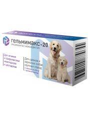 Гельмимакс-20 для щенков и взрослых собак крупных пород