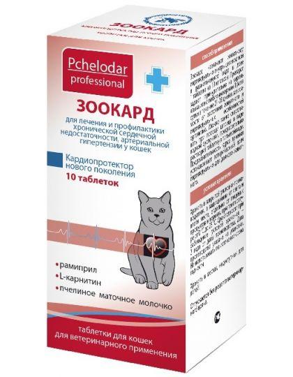 ЗООКАРД ТАБЛЕТКИ для кошек