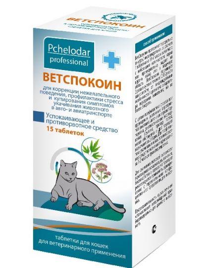 ВЕТСПОКОИН ТАБЛЕТКИ для кошек