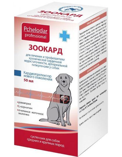ЗООКАРД СУСПЕНЗИЯ для средних и крупных пород собак