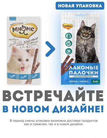 Лакомые палочки для кошек форель, лосось