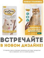 Лакомые палочки для кошек с цыпленком и печенью