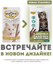 Лакомые палочки для кошек с цыпленком и уткой