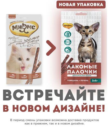 Лакомые палочки для кошек с говядиной и печенью