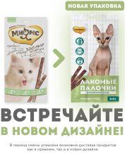 Лакомые палочки для кошек с уткой и кроликом
