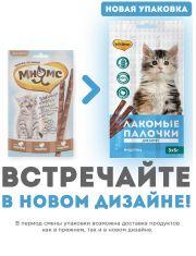 Лакомые палочки для котят с индейкой