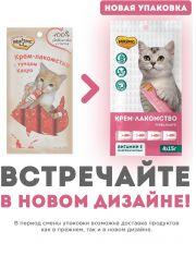 Крем-лакомство с тунцом Кацуо для кошек